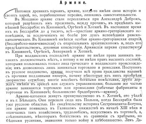 Армяне эро