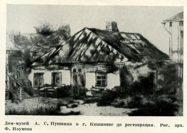 Пушкин в Бессарабии